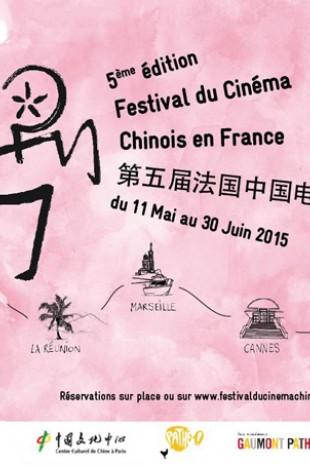 Festival du Cinéma Chinois en France 2015